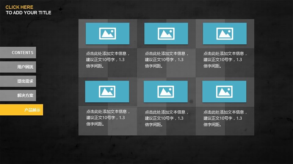 高科技电器产品介绍PPT模板