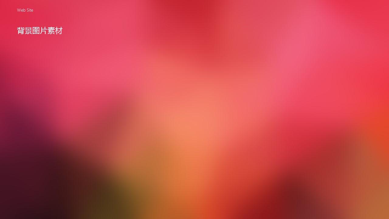 艳丽紫红色模糊背景个人简历PPT模板