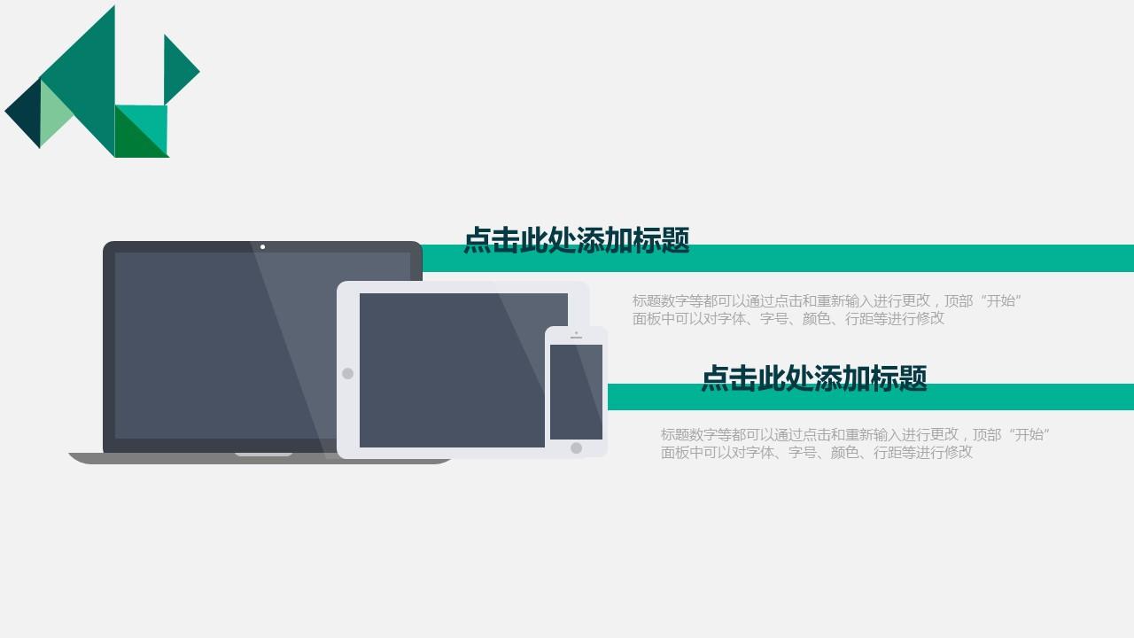 工作室介绍PPT模板