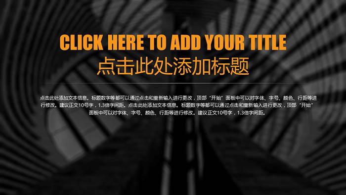 公司推介商务PPT模板