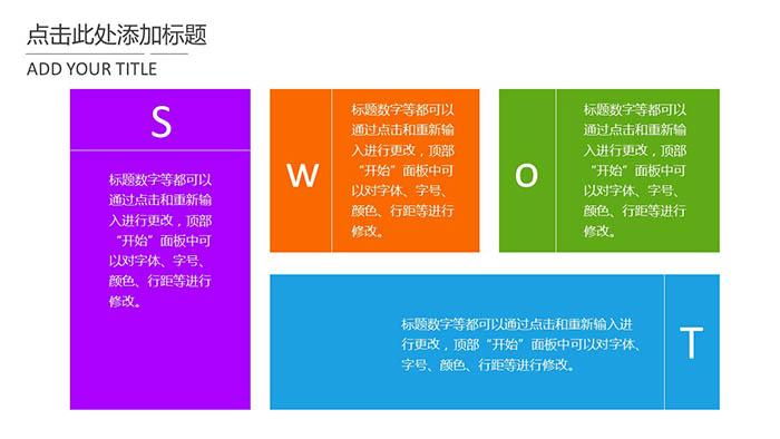 微软Metro风格PPT模板