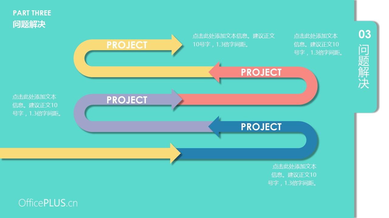 书签写实商务介绍PPT模板