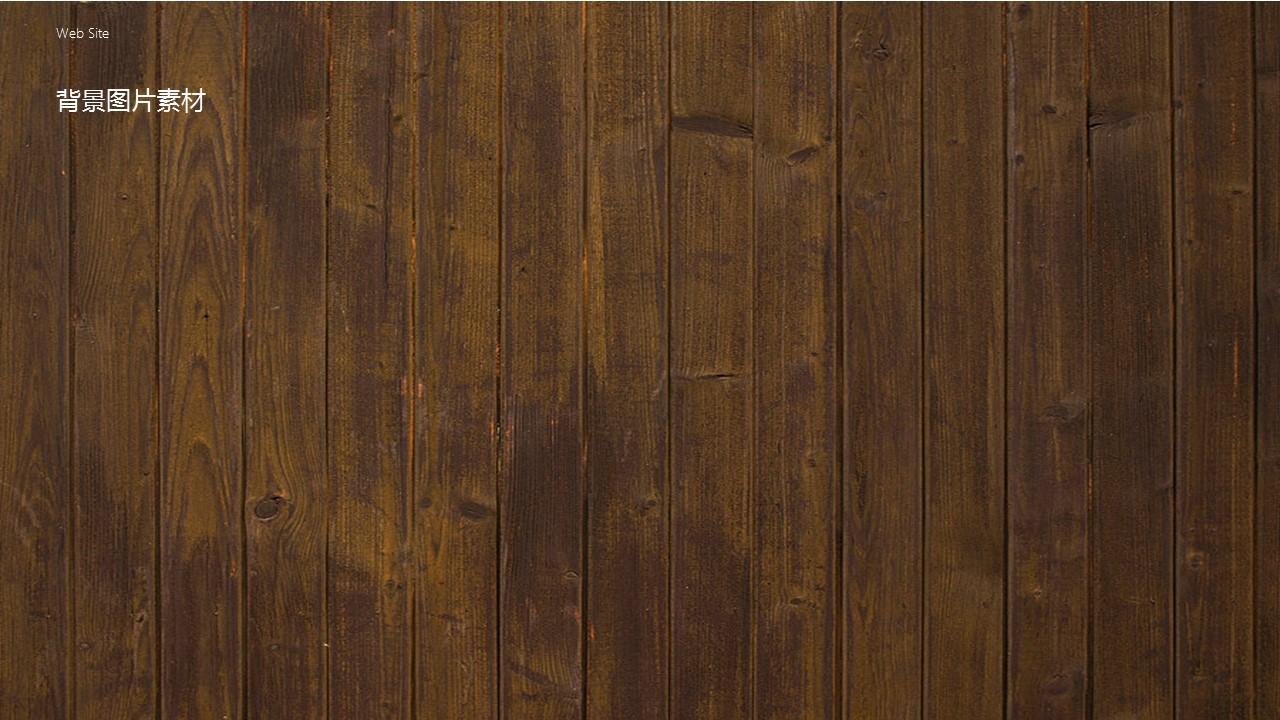个性木纹背景PPT模板下载