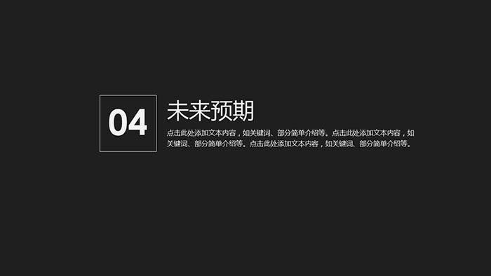 纯黑简约产品推广介绍PPT模板
