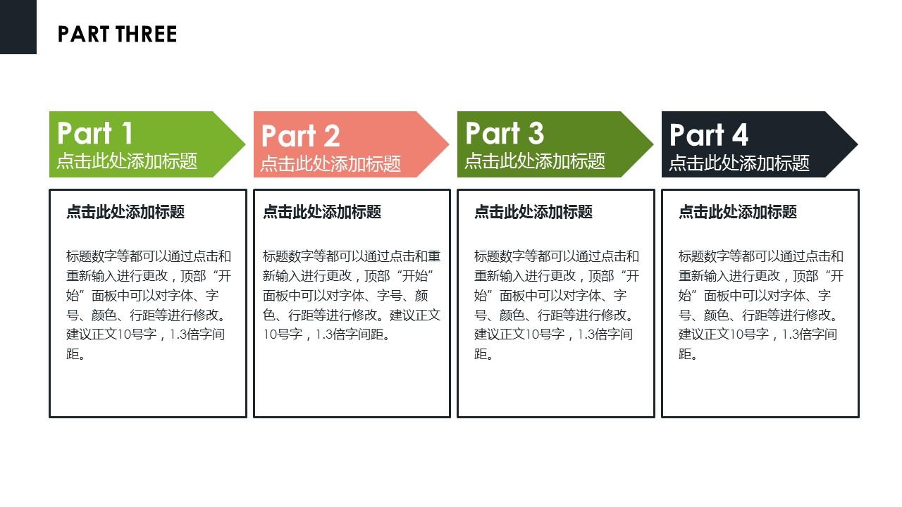 公司服务介绍PPT模板下载