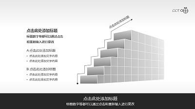 三维楼梯/阶梯PPT模板素材