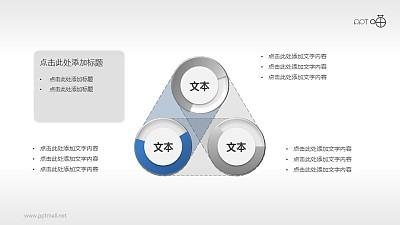 3部分并列关系PPT素材