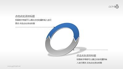 2步骤循环圆PPT模板