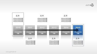 强调起点和终点的时间轴PPT模板