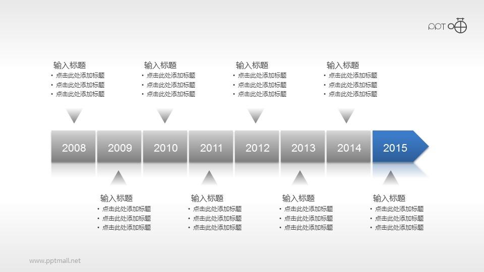 8个发展阶段时间轴PPT模板素材