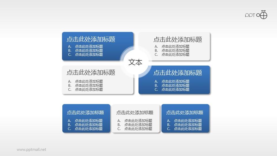 微立体风格商务总分关系PPT素材