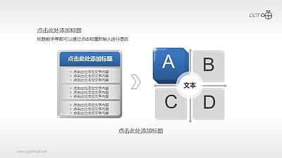 模块化的4部分并列关系PPT素材