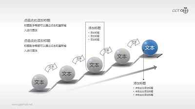 3D小球楼梯递进PPT逻辑模板
