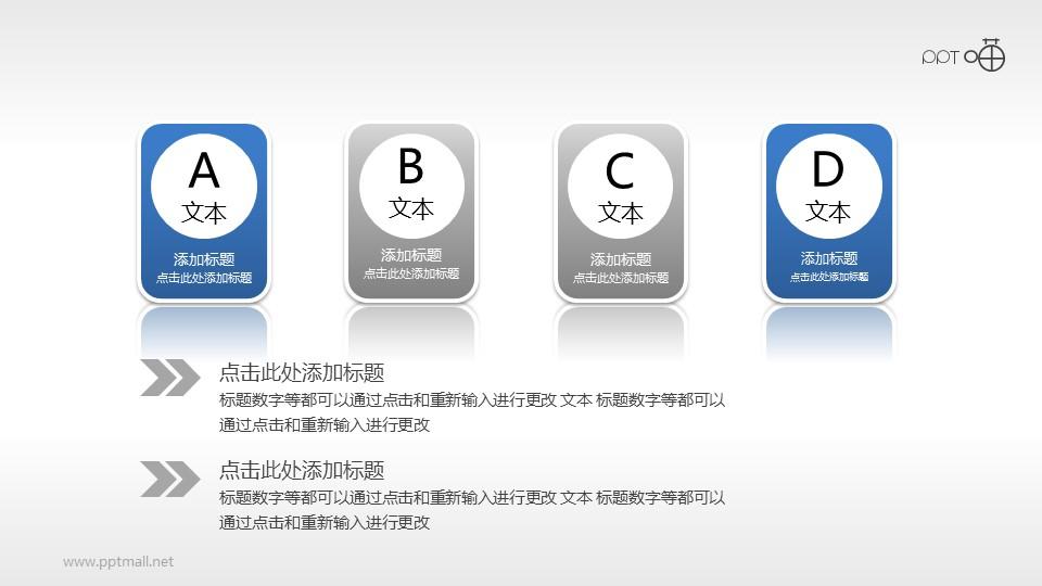 4个并列关系的PPT素材