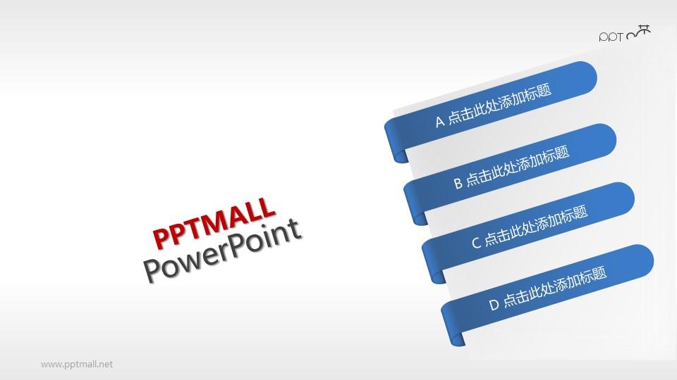 3D标签组成的PPT目录模板