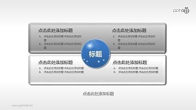 4部分并列关系PPT素材