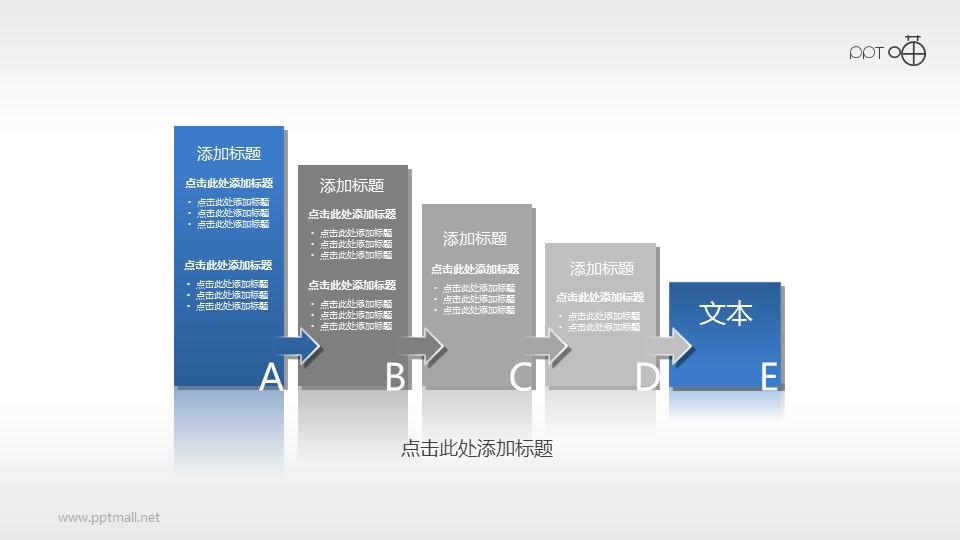 5部分层级关系/递进关系PPT模板