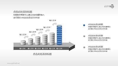 3D柱形递增PPT素材下载