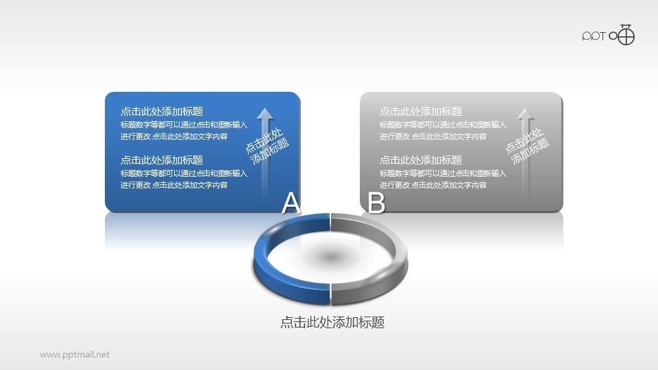 微立体圆环两项对比关系PPT素材