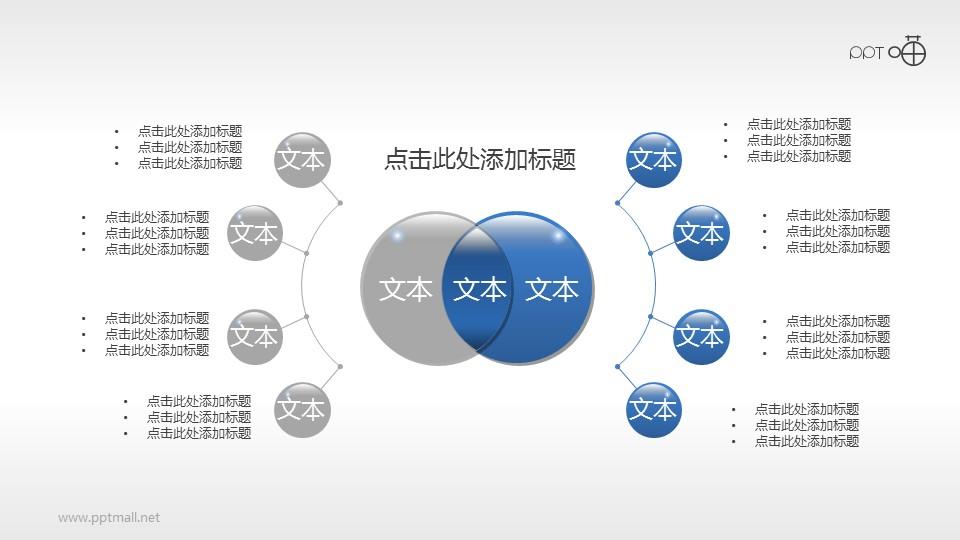 小球碰撞总分/对比关系PPT素材下载