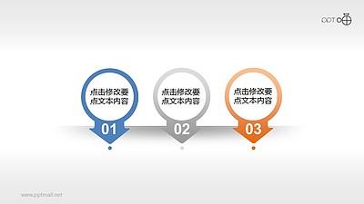 3个带有箭头的圆环PPT模版下载