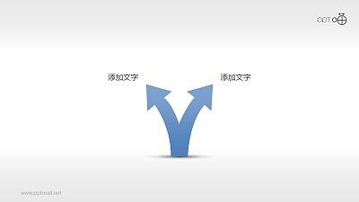 """V""字形分流箭头PPT素材"
