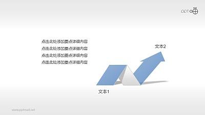 折纸风波动上升箭头PPT素材