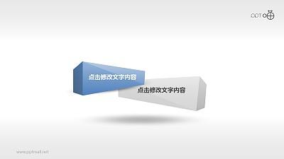 2个透视立体的长方体PPT素材