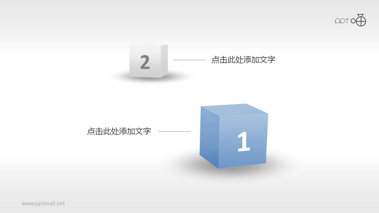 2个立方体型并列要点PPT素材