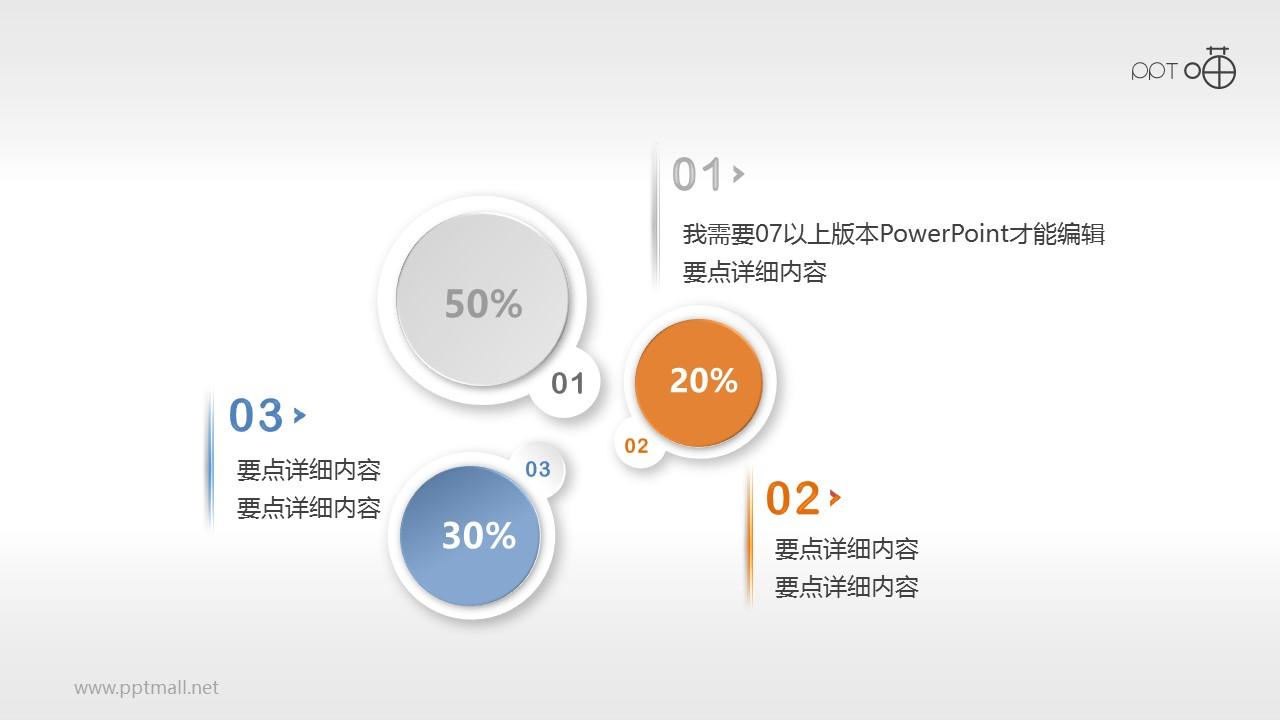 微立体3部分百分比PPT素材
