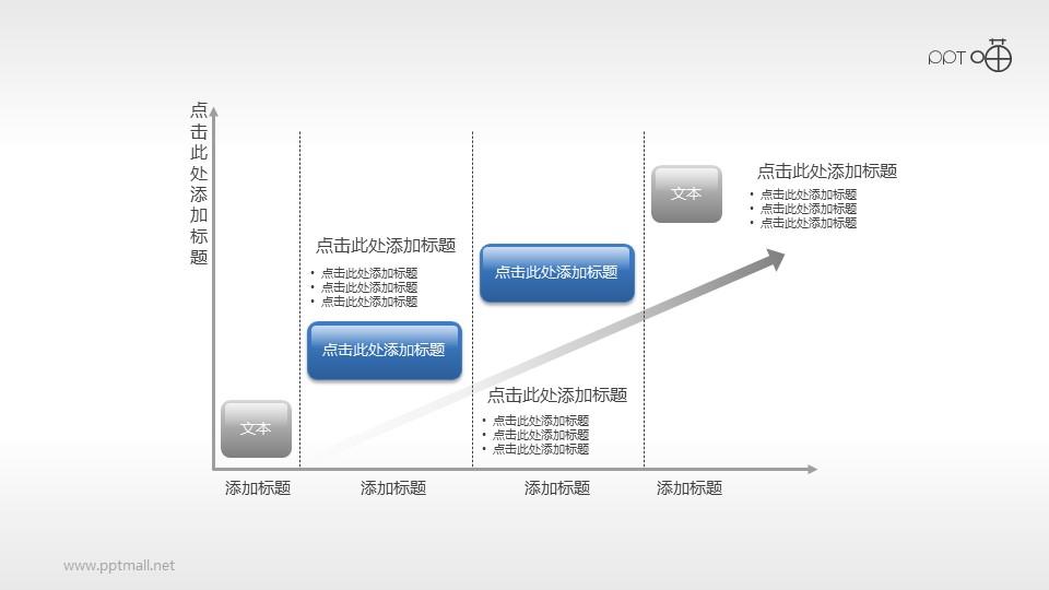 条形面积图PPT素材