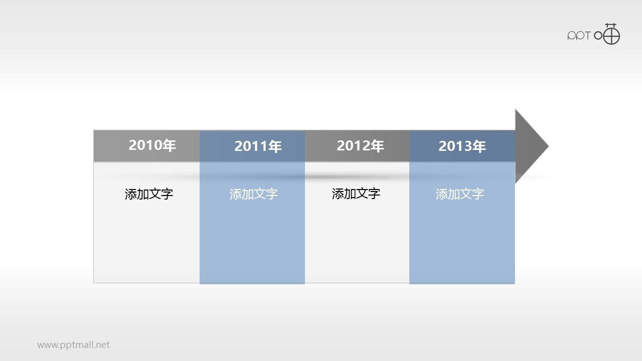4阶段发展历程PPT模板