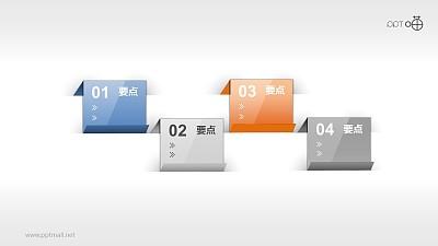 4个支架形组合Powerpoint下载