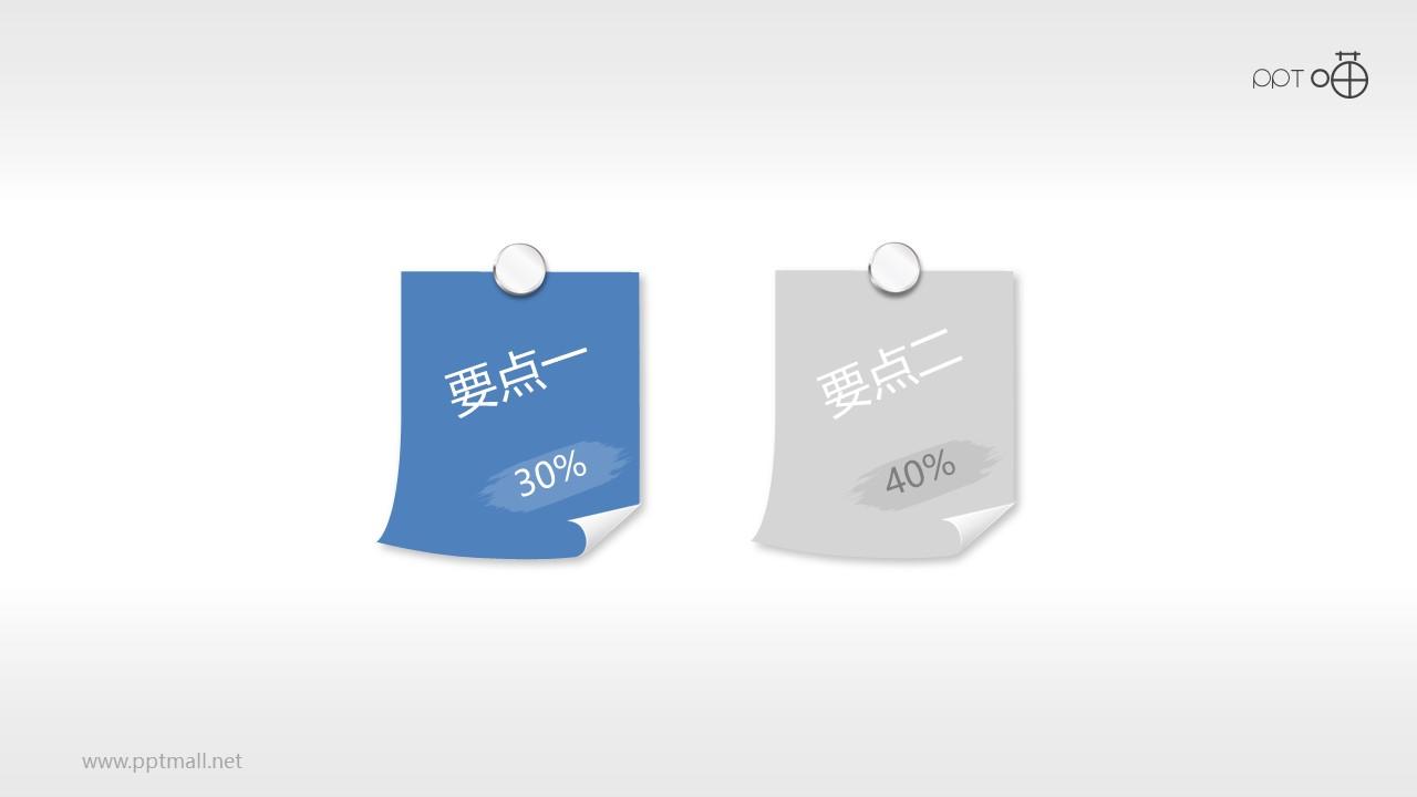 2要点的磁铁和便贴纸PPT素材