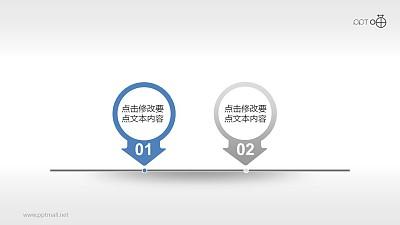 2要点的地图标记PPT模板