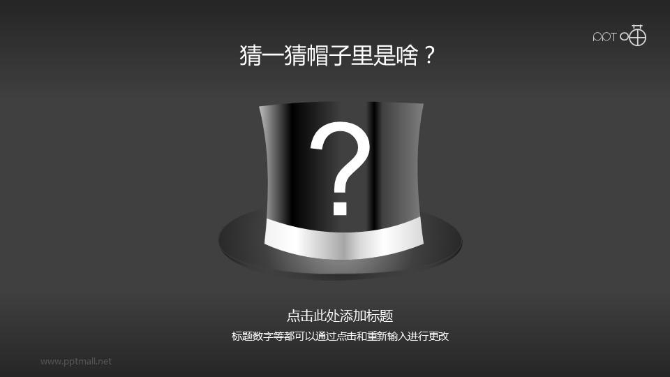 一顶带问号的英国绅士帽(魔术)PPT素材