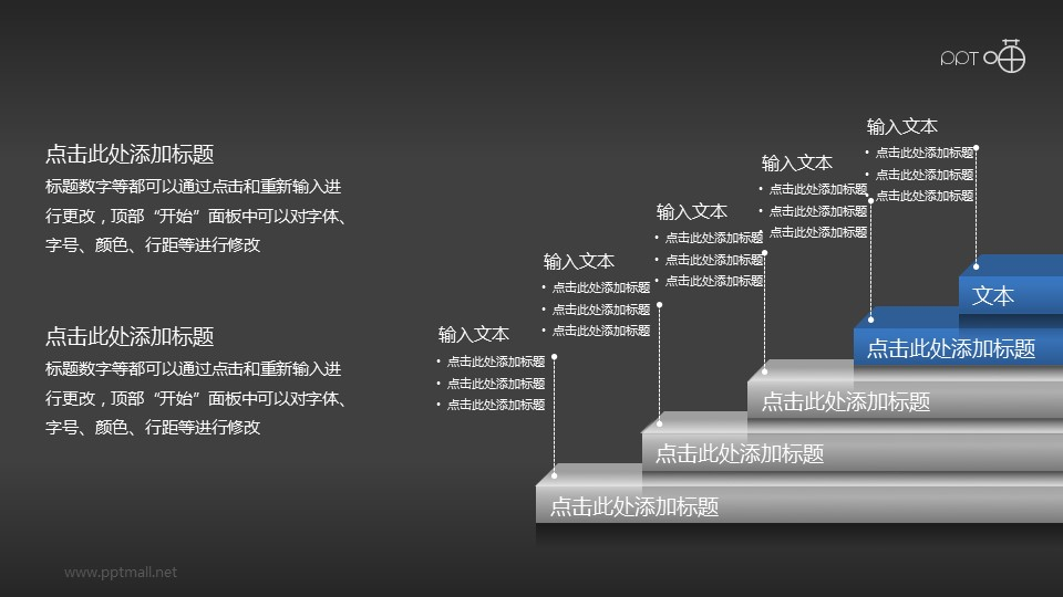 五层楼梯PPT图示素材下载