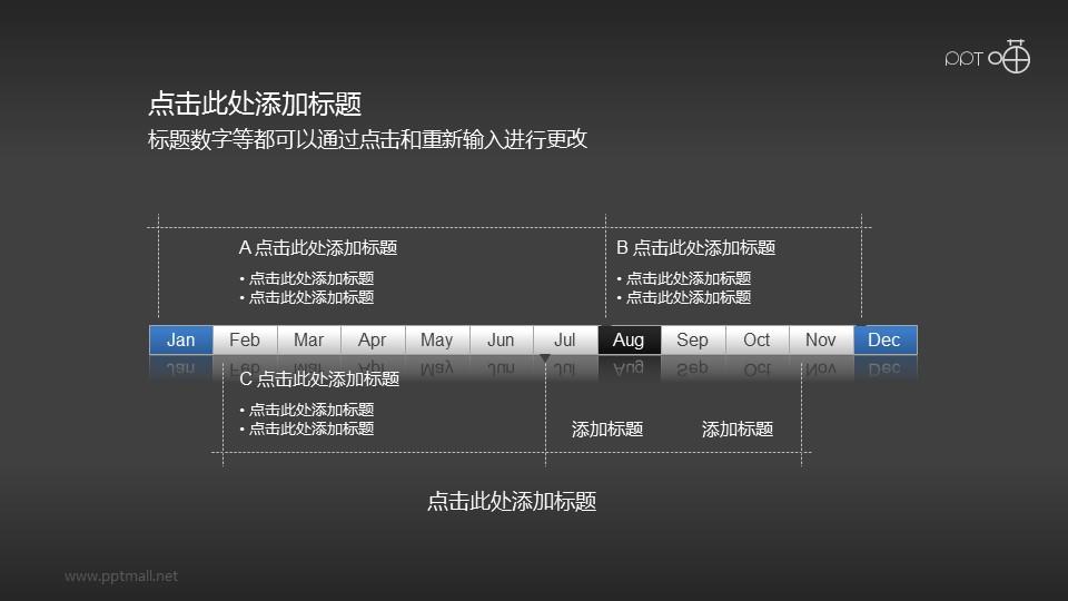 一年十二个月多阶段时间轴PPT模板下载