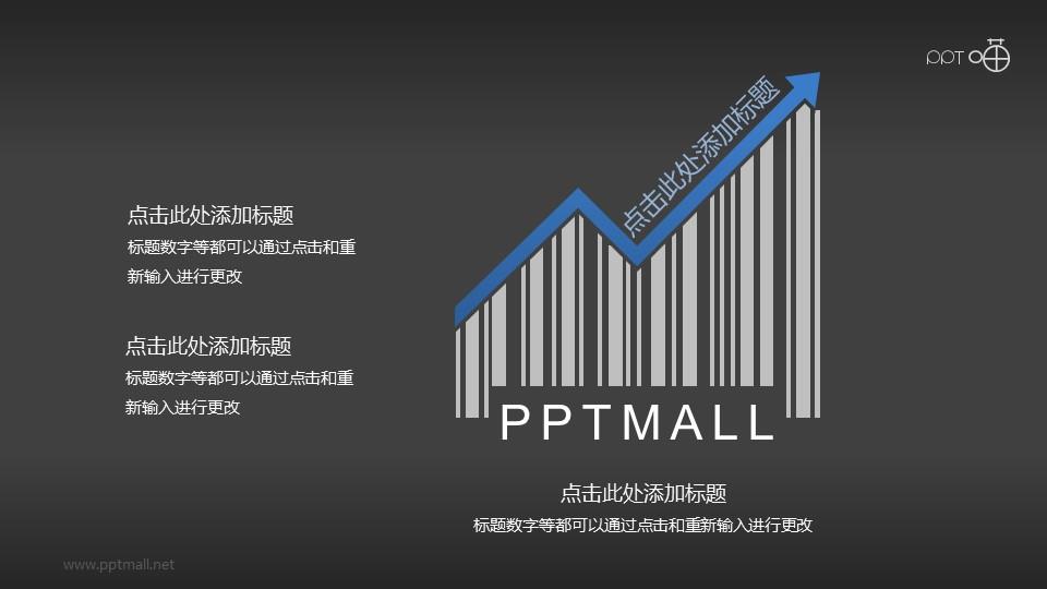 表示销量上升概念的PPT模板