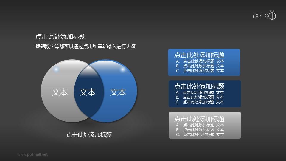 玻璃质感的2部分并列关系PPT素材