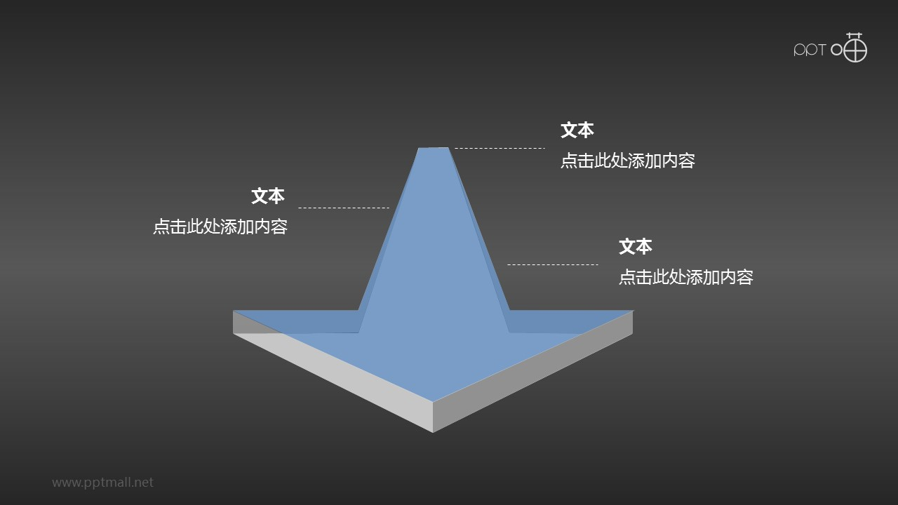 3D大气的商务箭头Powerpoint下载