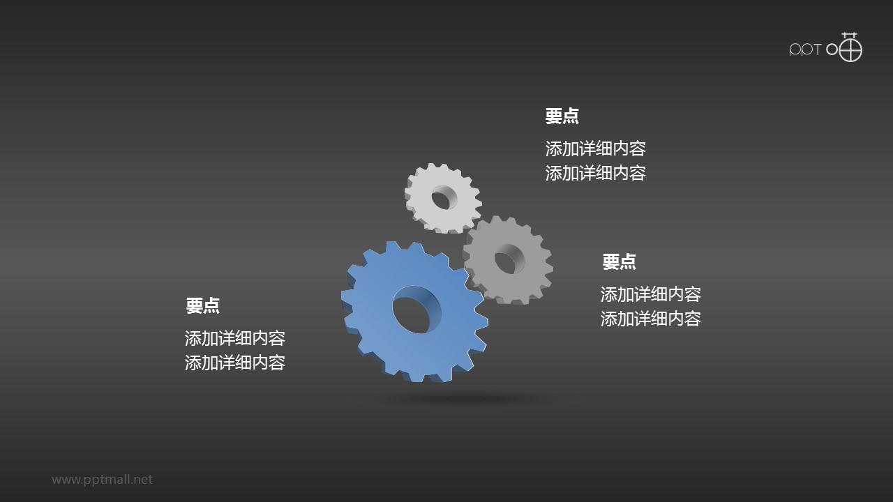 3个立体啮合齿轮PPT模版