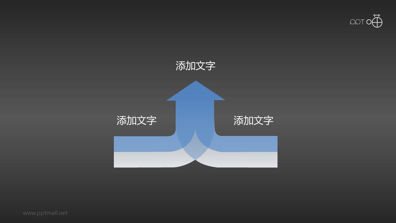 2项合流箭头PPT素材
