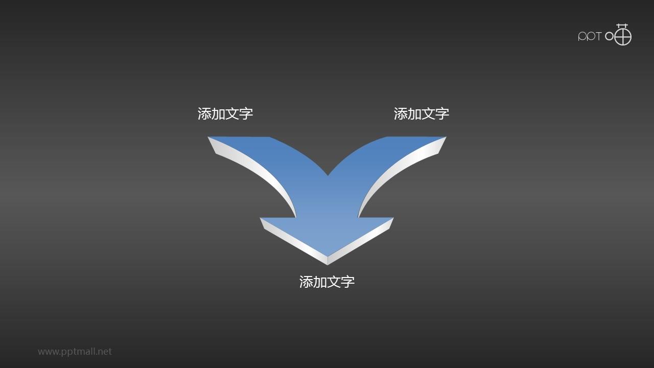 """""""V""""字型双项合流箭头PPT素材"""