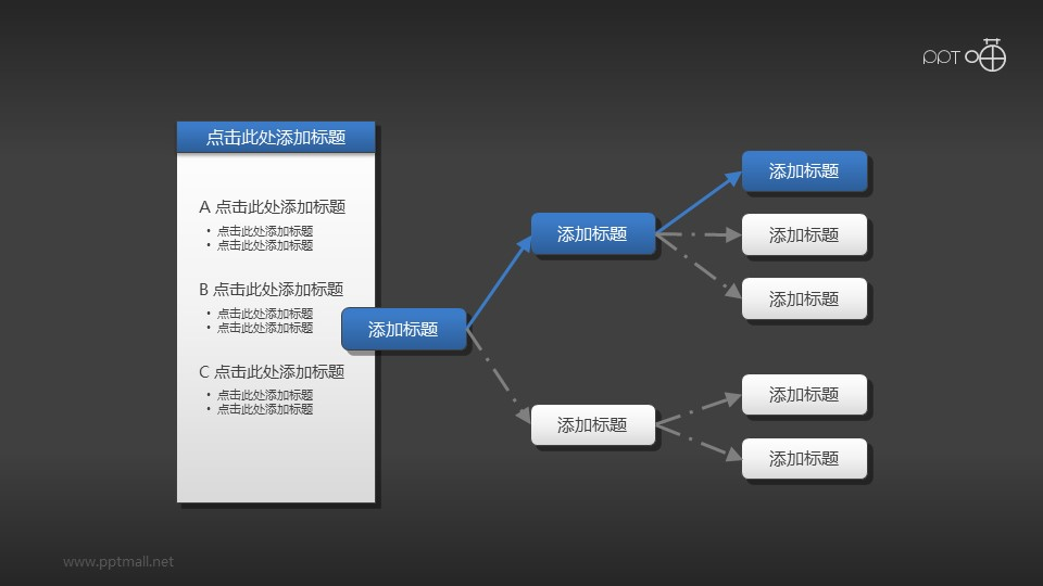 树状分析图PPT下载