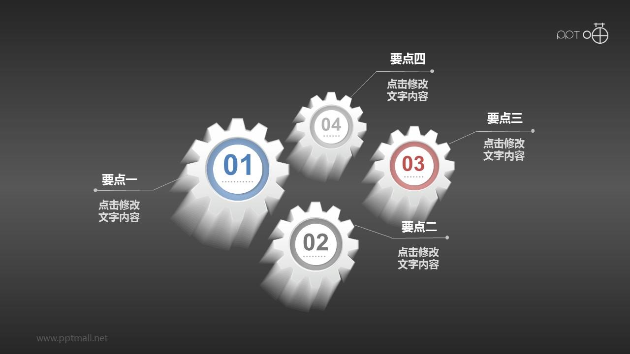 4个立体齿轮组合Powerpoint下载