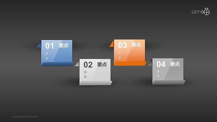 4个支架形组合Powerpoint下载_幻灯片预览图2
