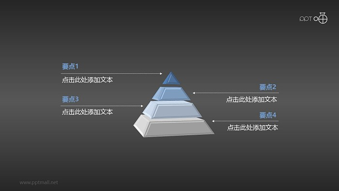 立体四层金字塔Powerpoint下载_幻灯片预览图2