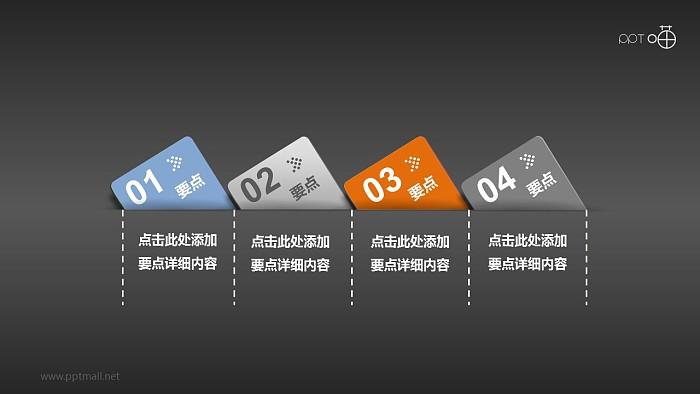 微立体四部分PPT目录_幻灯片预览图2