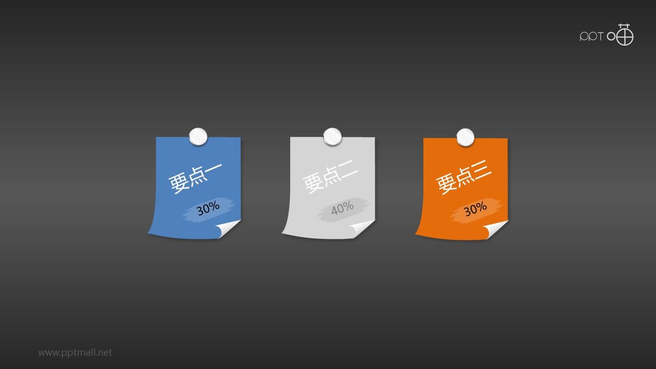 3要点的磁铁和便贴纸PPT素材